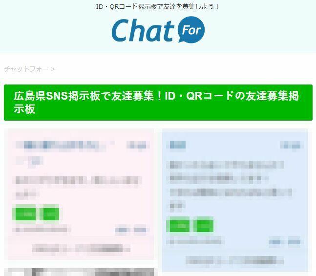 広島県SNS掲示板で友達募集!ID・QRコードの友達募集掲示板