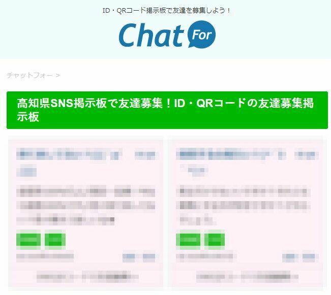 高知県SNS掲示板で友達募集!ID・QRコードの友達募集掲示板