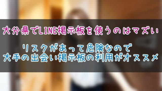 大分県 LINE掲示板