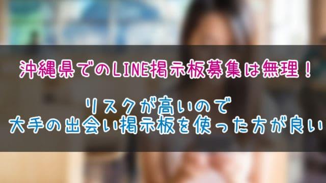 沖縄県 LINE掲示板