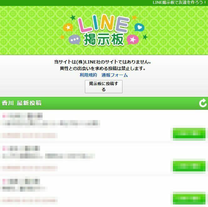 香川LINE掲示板