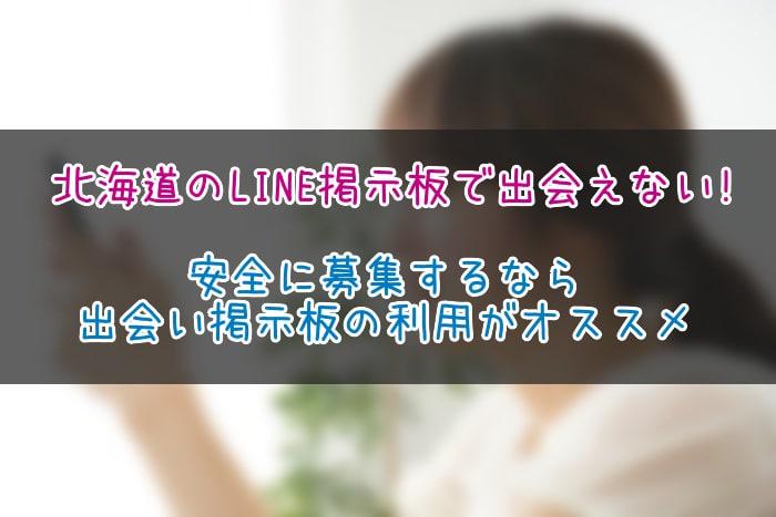 北海道 LINE掲示板