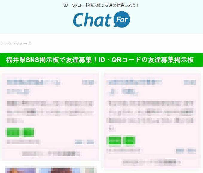 福井県SNS掲示板で友達募集!ID・QRコードの友達募集掲示板