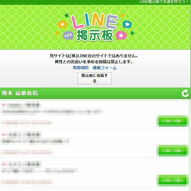 熊本LINE掲示板