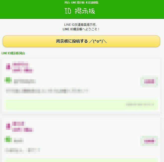岡山LINE 掲示板-ID友達募集