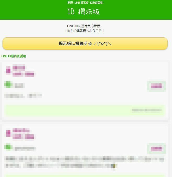 愛媛LINE 掲示板-ID友達募集