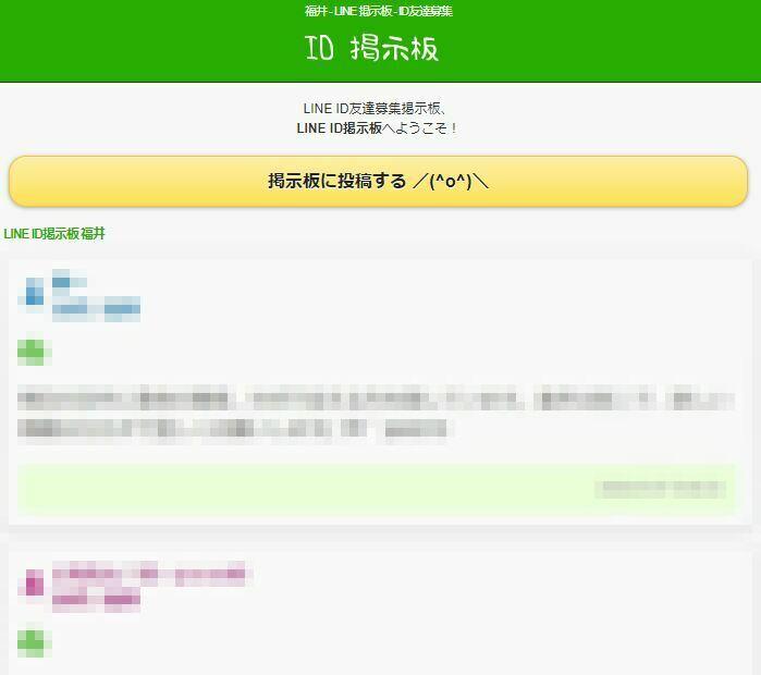 福井LINE 掲示板-ID友達募集