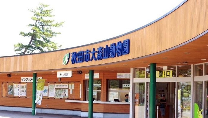 秋田大森山動物園