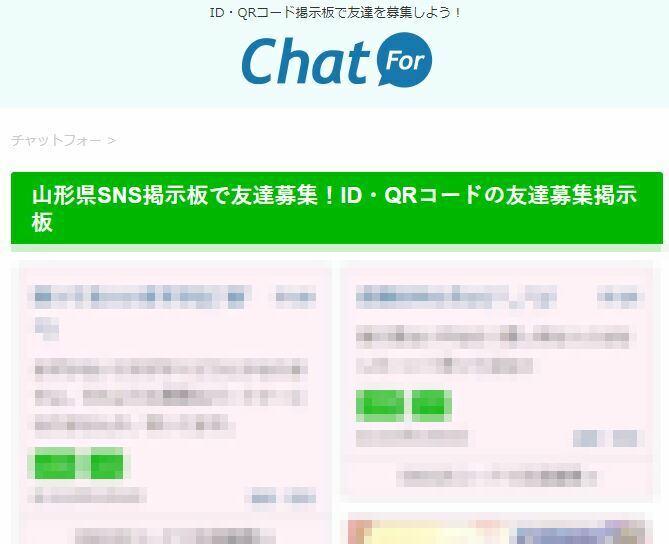 山形県SNS掲示板で友達募集!ID・QRコードの友達募集掲示板