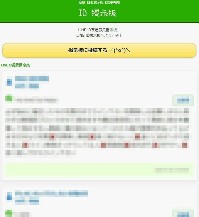 奈良LINE 掲示板-ID友達募集