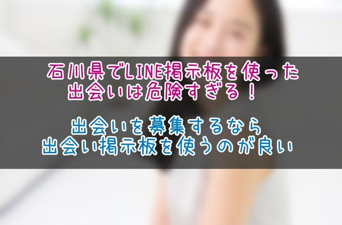 石川県 LINE掲示板