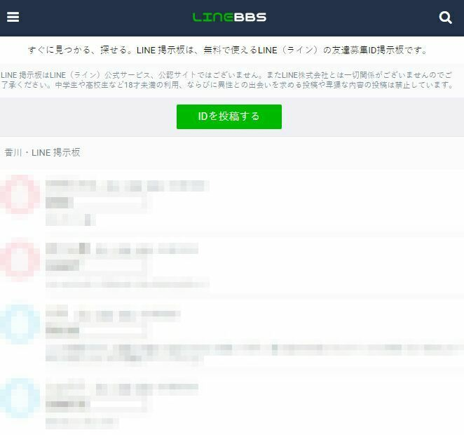 香川LINE 掲示板-IDで友達を見つける、探せる