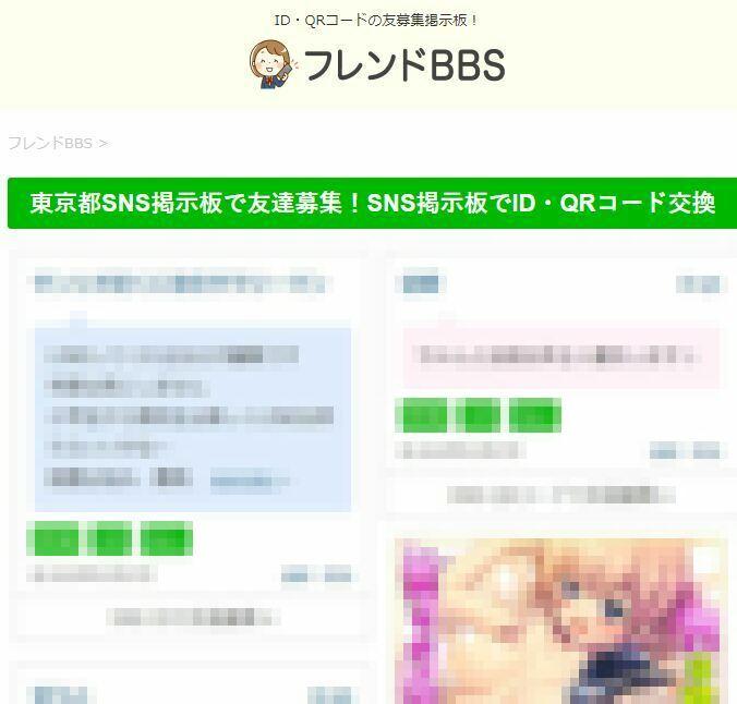 東京都SNS掲示板で友達募集!SNS掲示板でID・QRコード交換