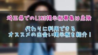 埼玉県 LINE掲示板