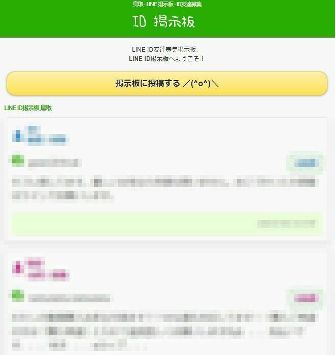 鳥取LINE 掲示板-ID友達募集
