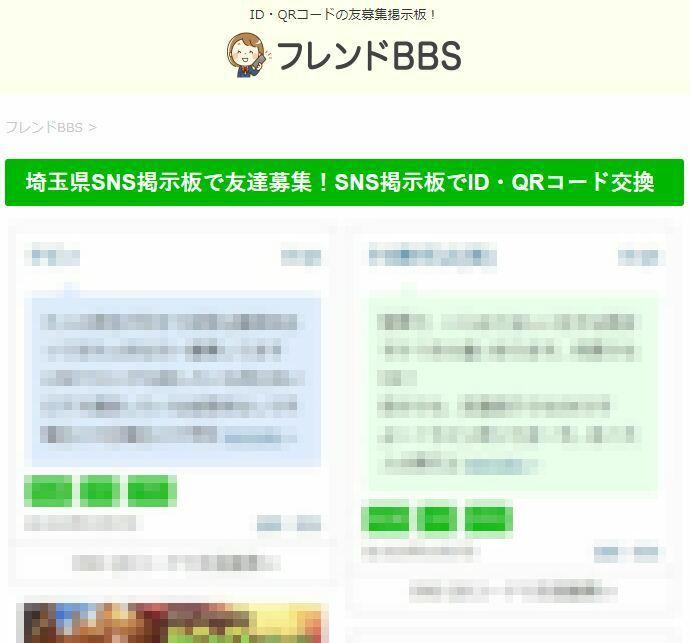 埼玉県SNS掲示板で友達募集!SNS掲示板でID・QRコード交換