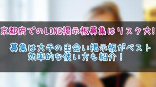 京都府 LINE掲示板