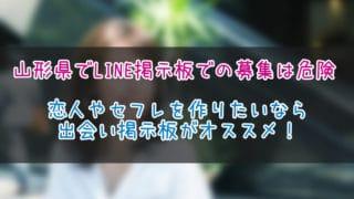 山形県 LINE掲示板