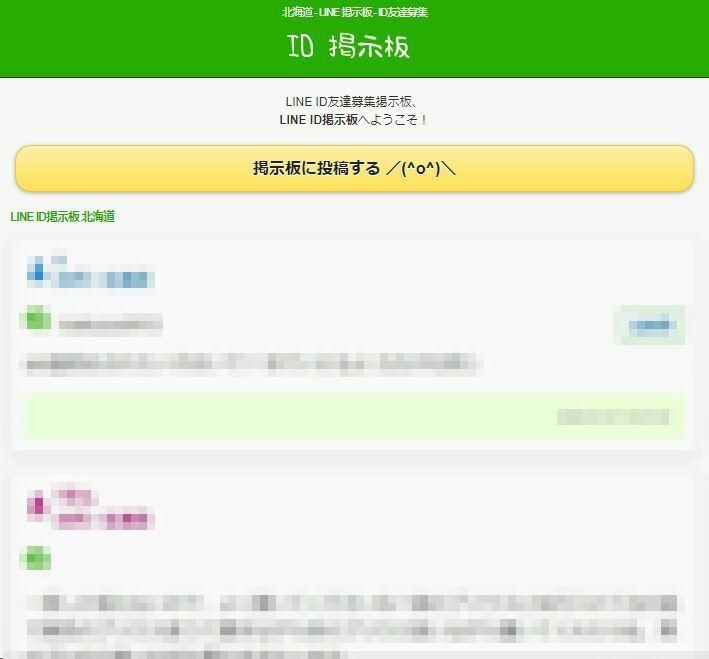 北海道LINE 掲示板-ID友達募集