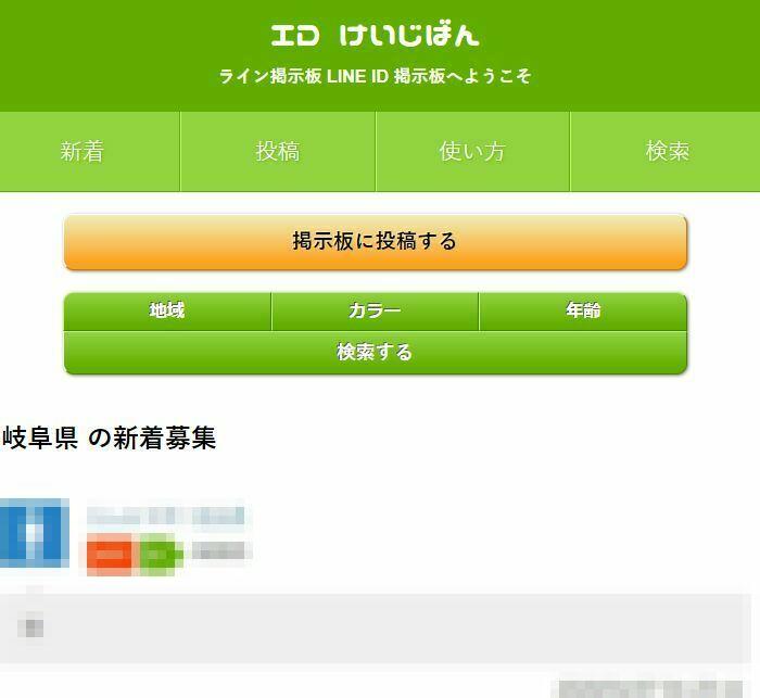 岐阜県-ライン 掲示板-LINE ID 掲示板