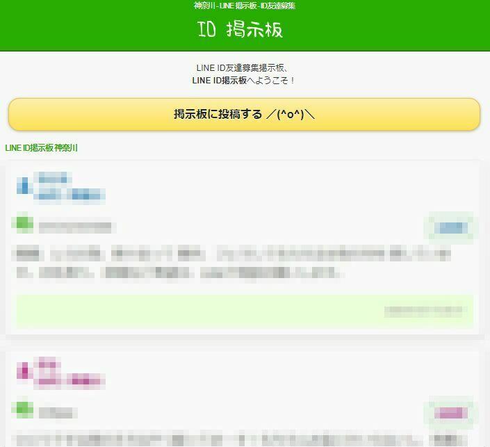 神奈川LINE 掲示板-ID友達募集