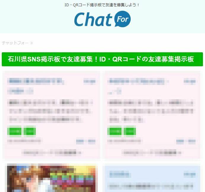 石川県SNS掲示板で友達募集!ID・QRコードの友達募集掲示板