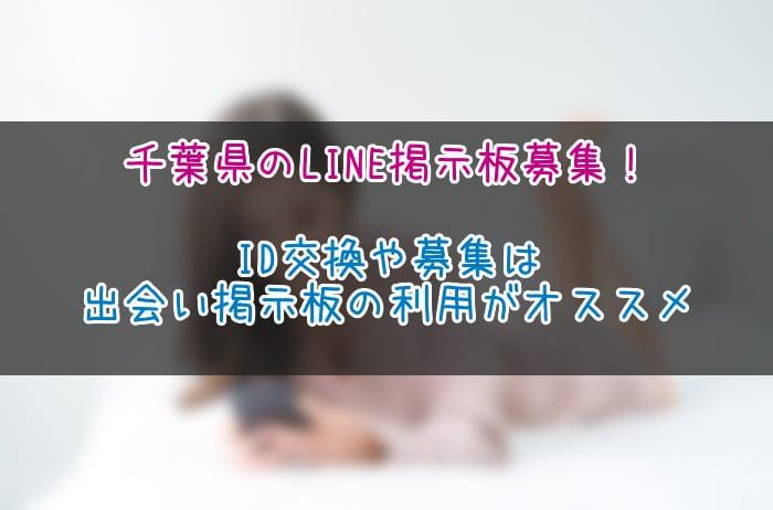 千葉県 LINE掲示板