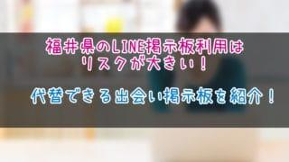 福井県 LINE掲示板