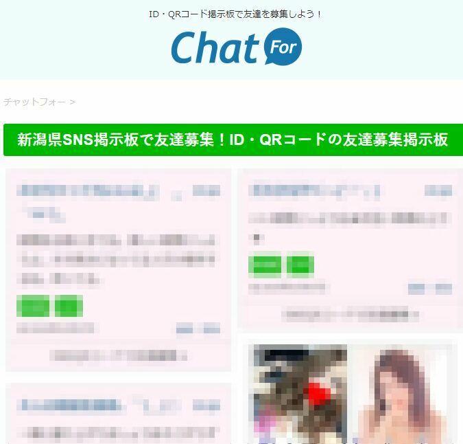 新潟県SNS掲示板で友達募集!ID・QRコードの友達募集掲示板