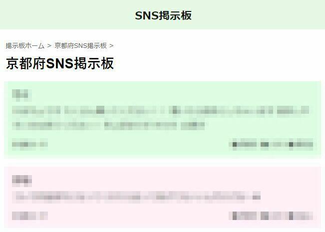 京都府SNS掲示板|SNSID・QRコードで友達募集