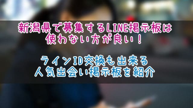 新潟県 LINE掲示板