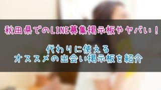 秋田県 LINE掲示板