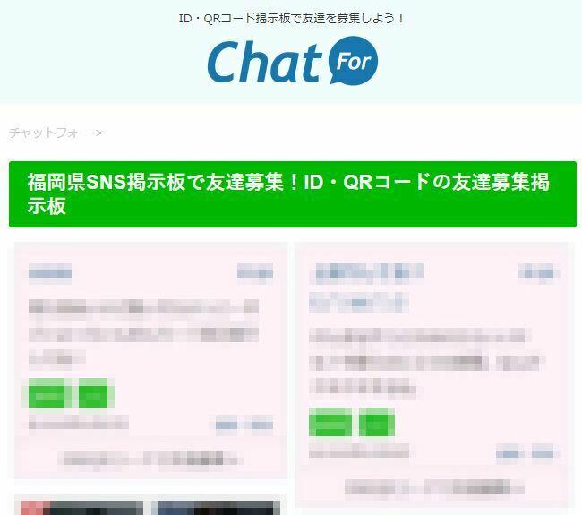福岡県SNS掲示板で友達募集!ID・QRコードの友達募集掲示板