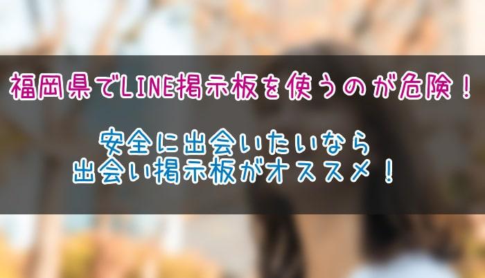 福島県 LINE掲示板