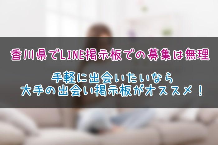 香川県 LINE掲示板