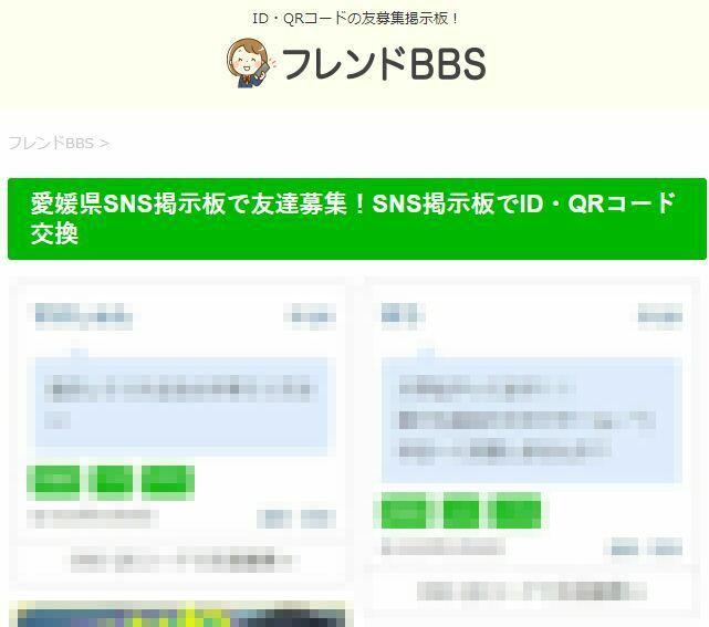 愛媛県SNS掲示板で友達募集!SNS掲示板でID・QRコード交換