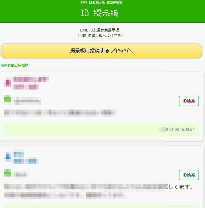 福島LINE掲示板-ID友達募集