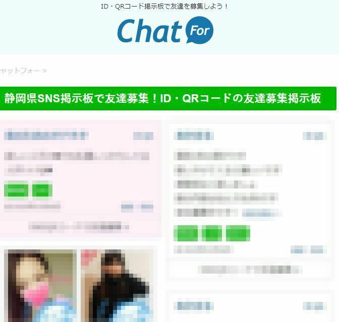 静岡県SNS掲示板で友達募集!ID・QRコードの友達募集掲示板