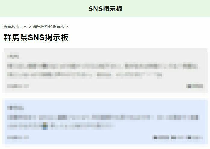 群馬県SNS掲示板 SNSID・QRコードで友達募集