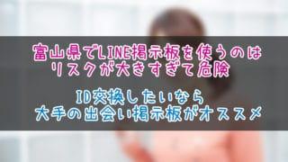 富山県 LINE掲示板