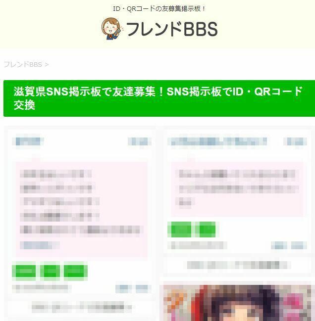 滋賀県SNS掲示板で友達募集!SNS掲示板でID・QRコード交換