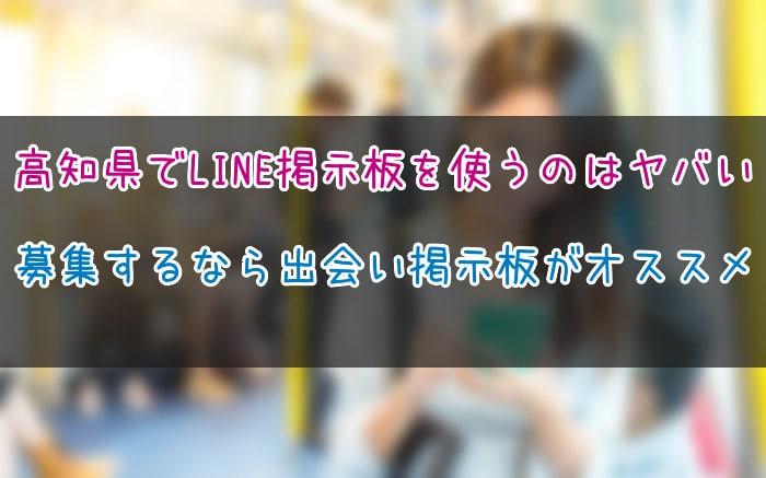 高知県 LINE掲示板