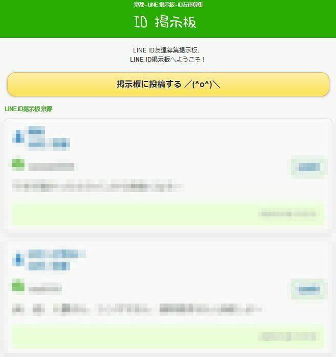 京都LINE 掲示板-ID友達募集