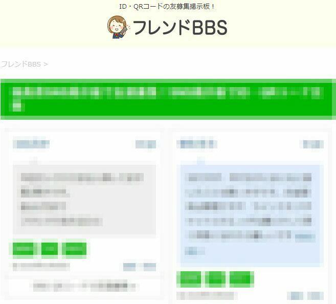 福島県SNS掲示板で友達募集!SNS掲示板でID・QRコード交換