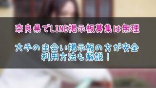 奈良県 LINE掲示板