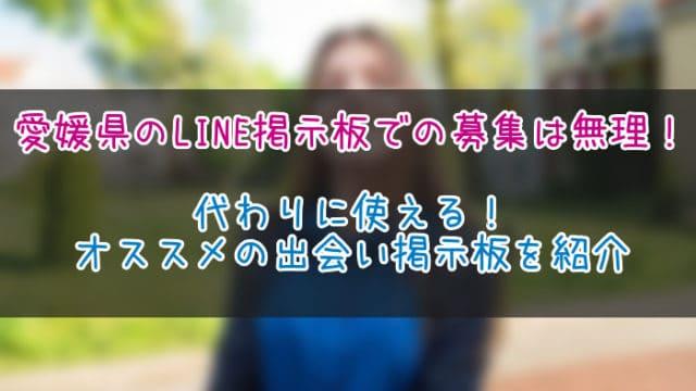 愛媛県 LINE掲示板