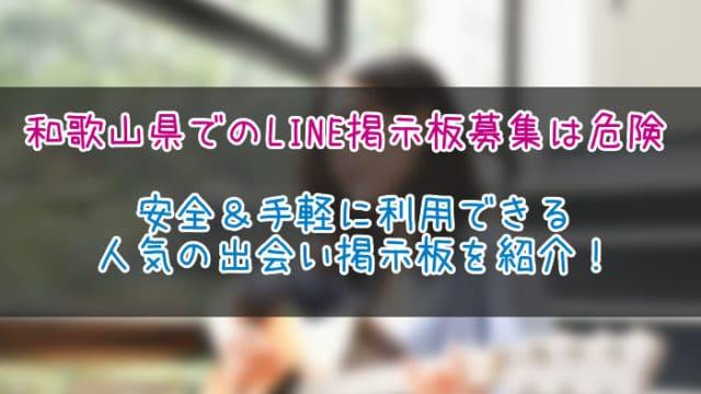 和歌山県 LINE掲示板