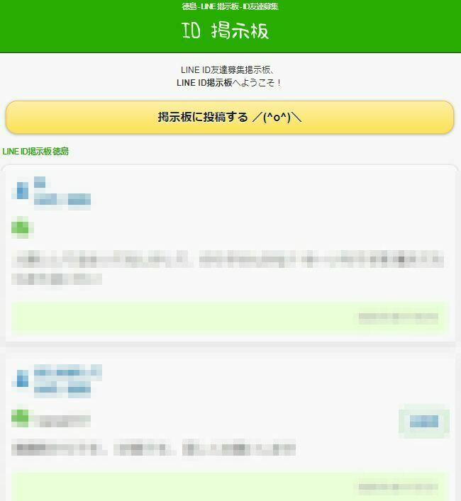 徳島LINE 掲示板-ID友達募集