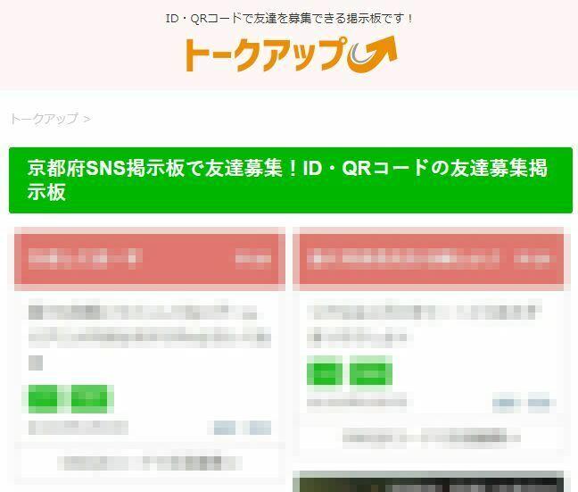 京都府SNS掲示板で友達募集!ID・QRコードの友達募集掲示板
