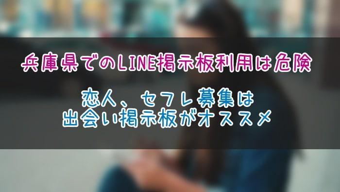 兵庫県 LINE掲示板